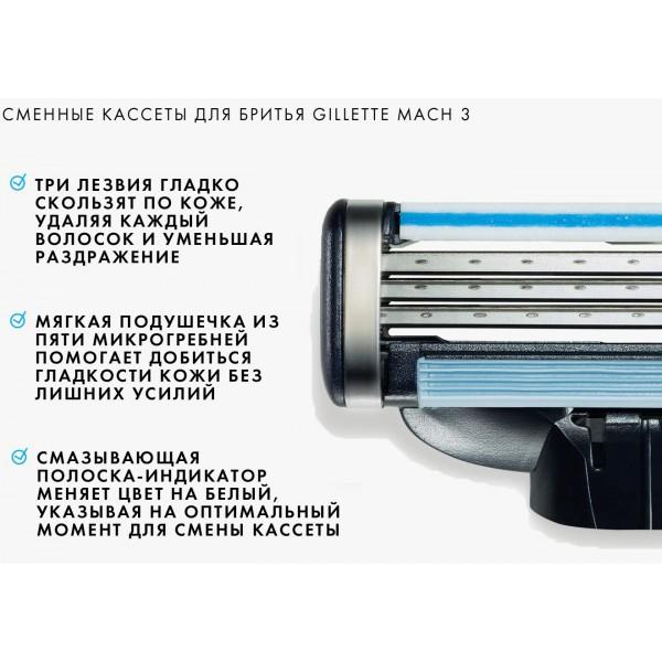 mach 3 кассеты Gillette